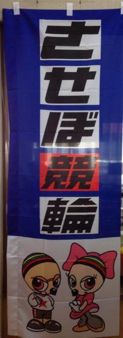 制作例:のぼり