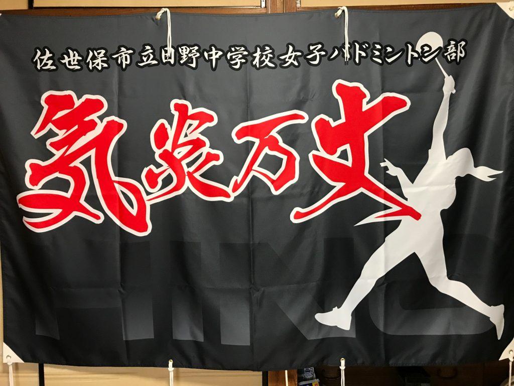 制作例:チーム団幕