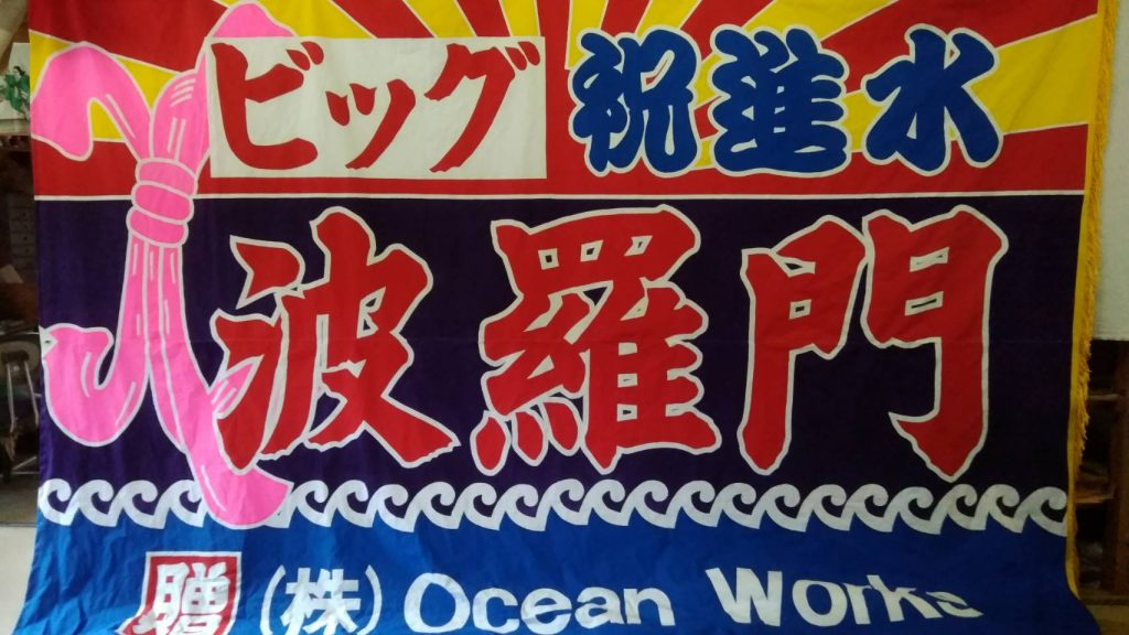 制作例:大漁旗(船名旗・福来旗)
