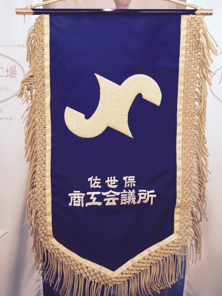 制作例:会旗