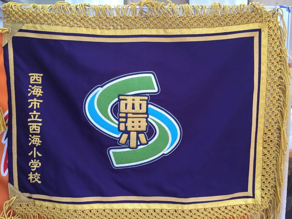 制作例:校旗