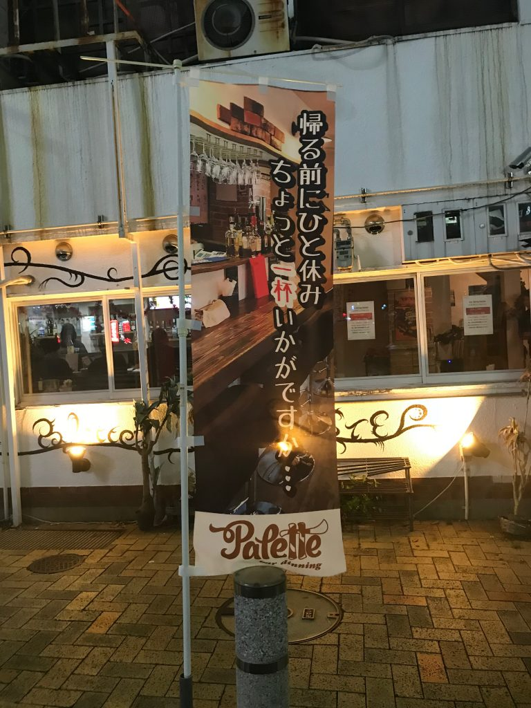 制作例:店舗のぼり(飲食店)