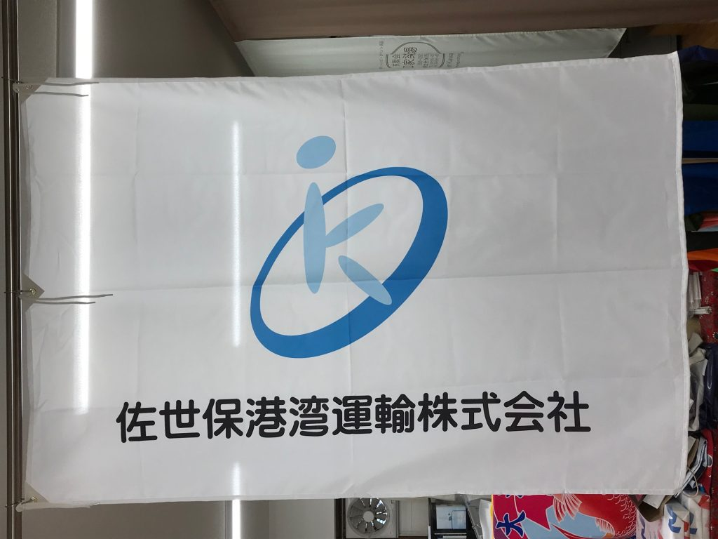 制作例:社旗